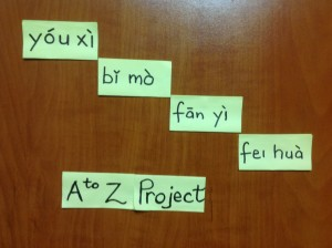 The PinYin A to Z Project